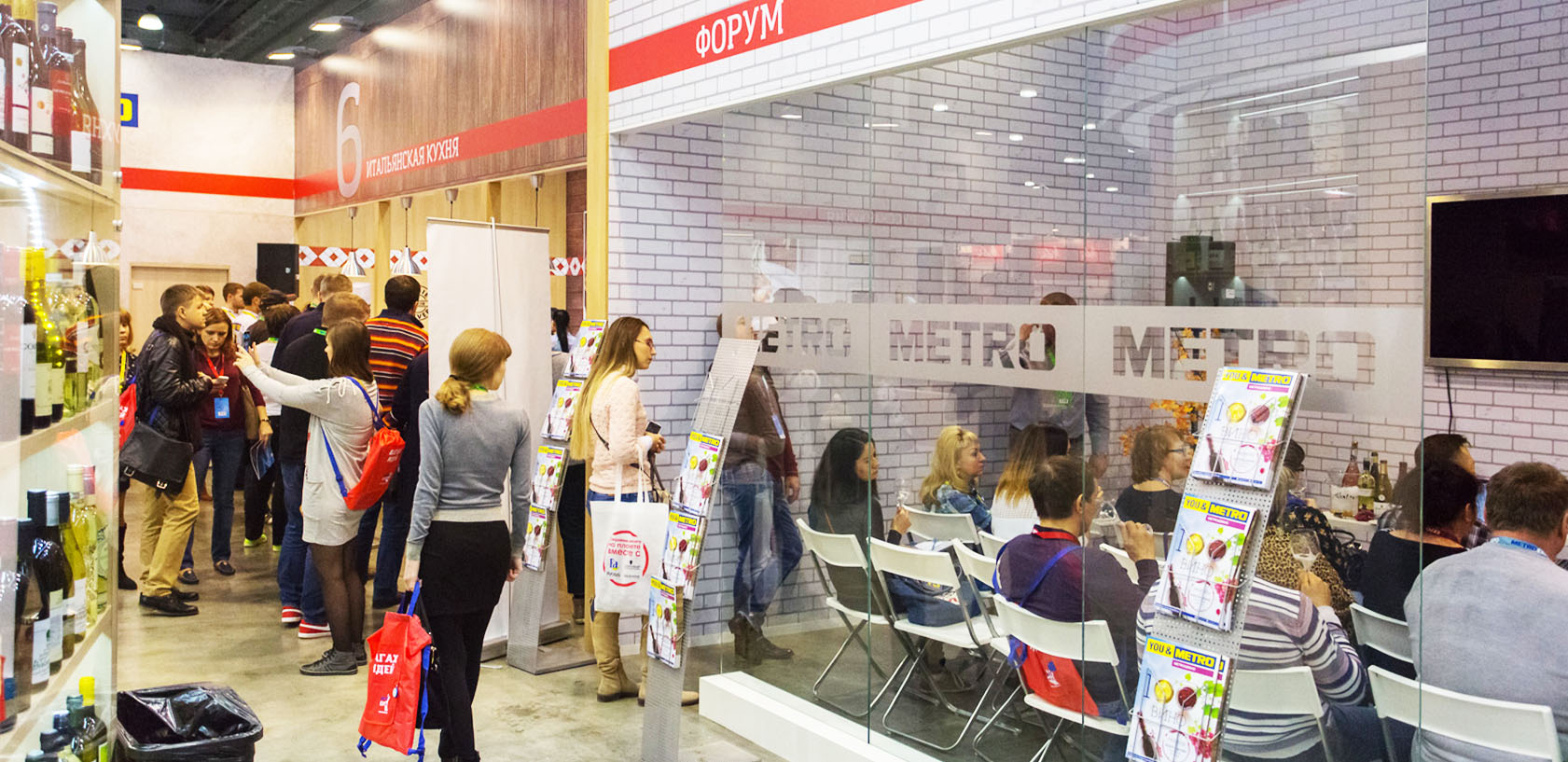 Metro Expo 2017